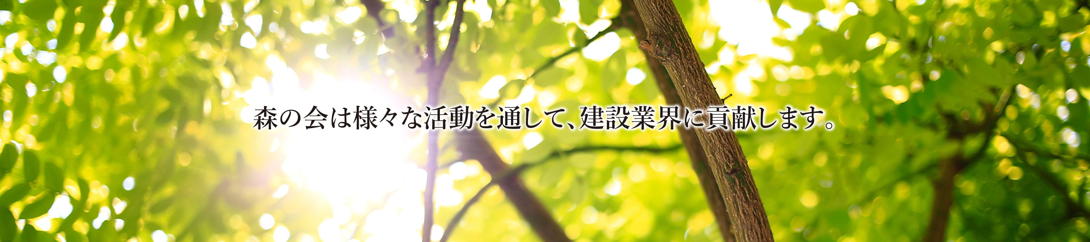 森の会 M TECH WORKS